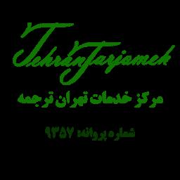 این لوگو نمایانده ی تهران ترجمه است
