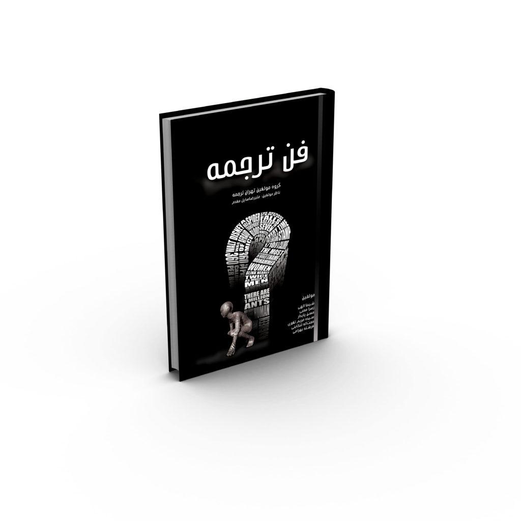 جلد کتاب فن ترجمه