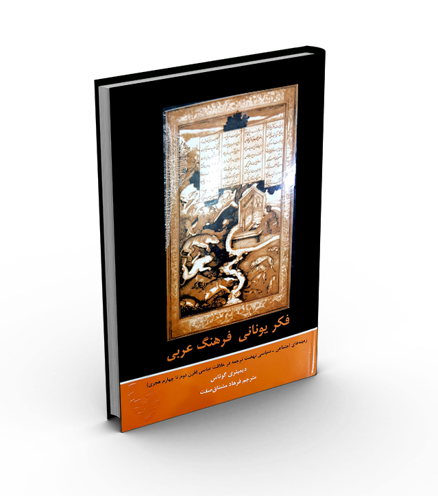 کتابی است دربارهی نهضت ترجمه از یونانی به عربی