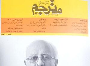 عکسی از یک فصلنامه درباره ترجمه حرفهای