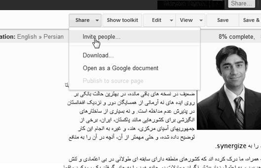 می توان با کمک گوگل چند نفری یک متن را ترجمه کرد