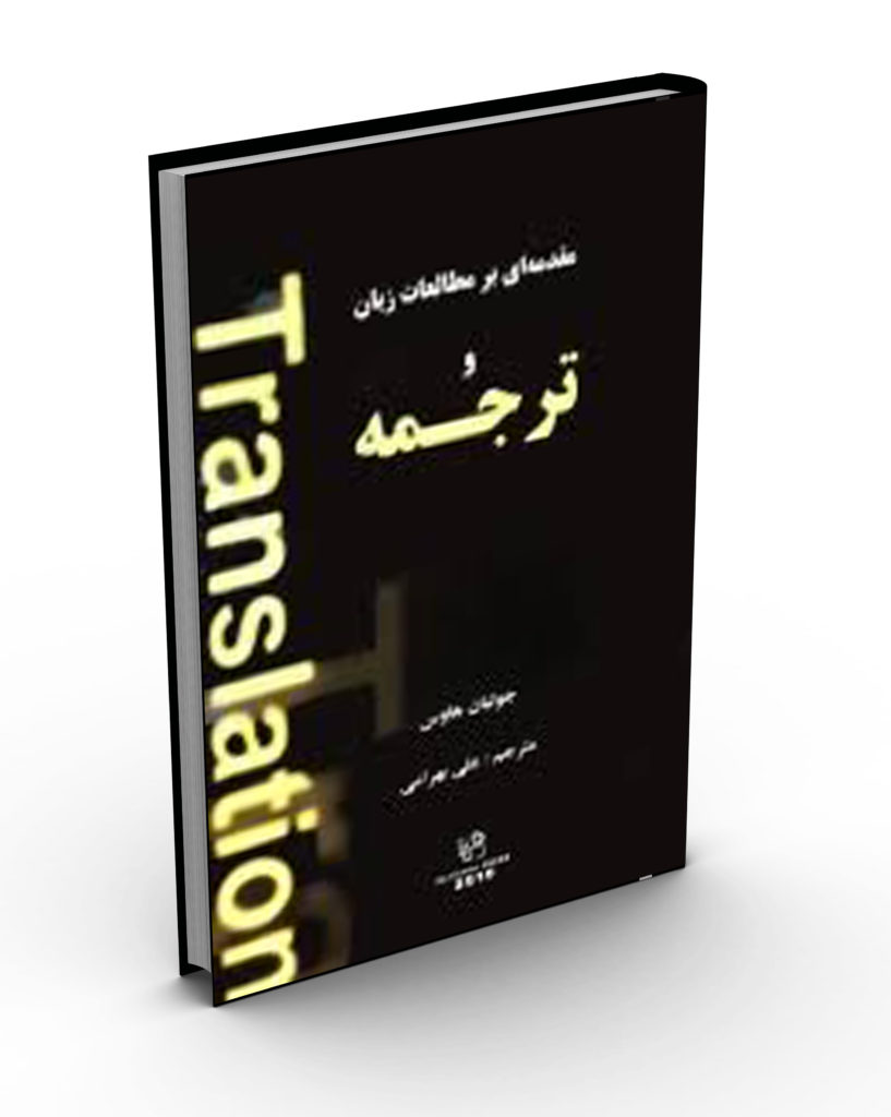 کتاب مناسبی برای مترجمان و کسانی که به ترجمه علاقه دارند