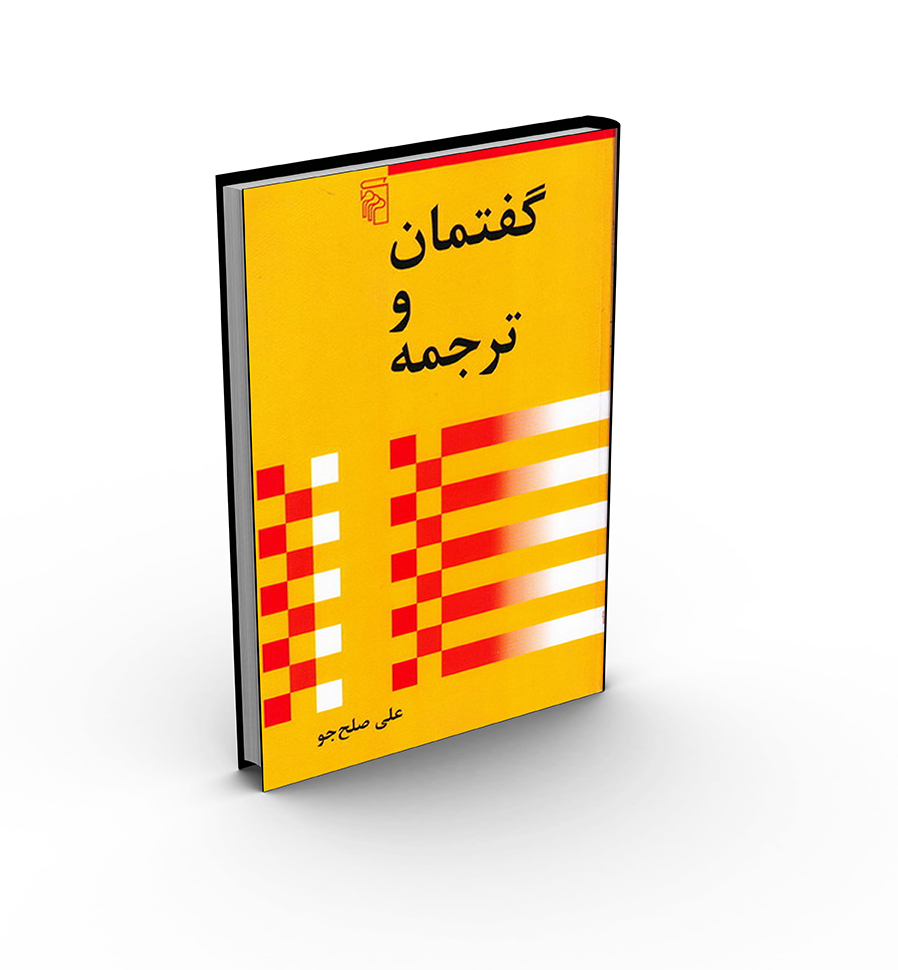 کتاب گفتمان و ترجمه از علی صلح جو
