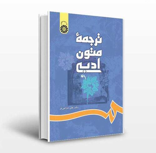 کتاب ترجمه متون ادبی توسط دکتر خزاعی فر نوشته شده است